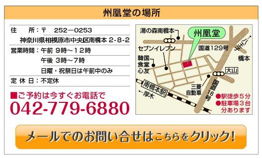 州凰堂の場所 神奈川県相模原市中央区南橋本2-8-2
