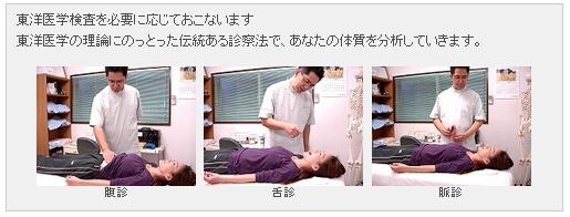 東洋医学の検査