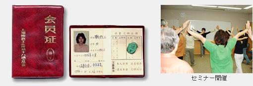 中国上海練功十八法